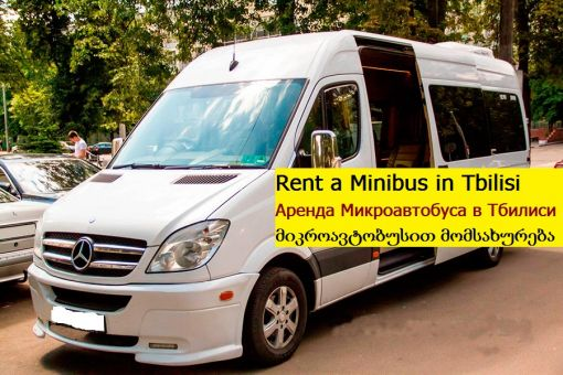 bus rental service in tbilisi
